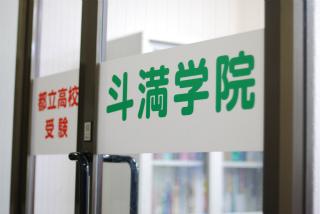 GW予定 @上石神井教室