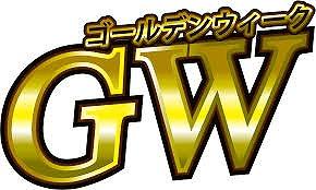 GWの予定(石神井台教室)