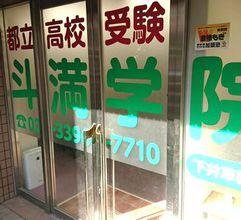 【下井草教室から連絡】 6/24・25の補習・教室開放