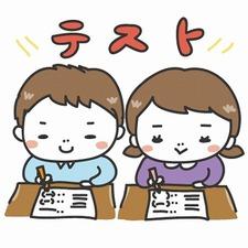 テスト結果(石神井台教室)