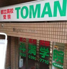 【下井草教室から連絡】 9/30の補習・教室開放