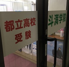 上中の2年生へ(上石神井教室)