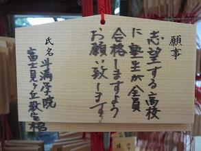 カウントダウン (富士見ヶ丘教室)