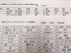 スぺコン&都道府県テスト!(上石神井教室)