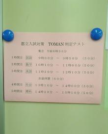 第1回判定テストの結果 @ 上石神井教室