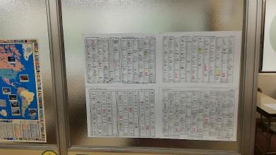 4/9【上石神井教室】年間予定表