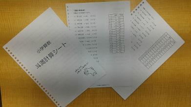 4/10【上石神井教室】小学生コースの算数