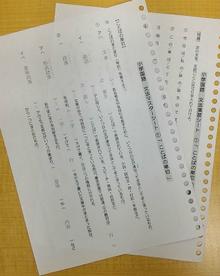 4/13【上石神井教室】小学生コースのご案内