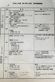 4/17【上石神井教室】中間テストの範囲表