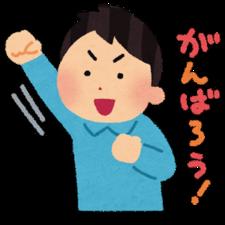 4/19【下井草教室】ここが正念場