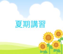 7/23【上石神井教室】夏期講習初日