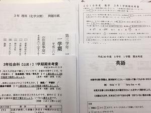 6/21 【石神井台教室】1学期末定期考査