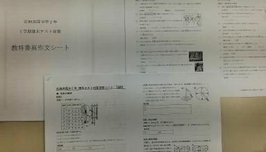 6/16【上石神井教室】期末テスト対策補習