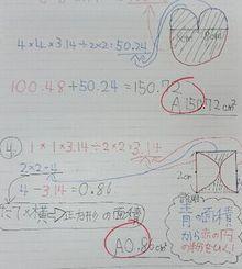 7/4【下井草教室】 小学生のノート