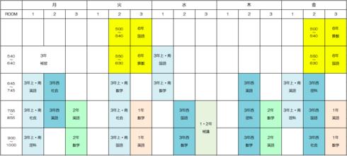 8/31【上石神井教室】時間割変更