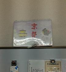 10/8【上石神井教室】修学旅行