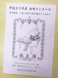 10/17【大泉南教室】石神井中合唱コンクール