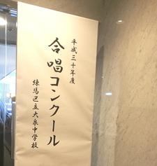 10/18【大泉南教室】大泉中合唱コンクール