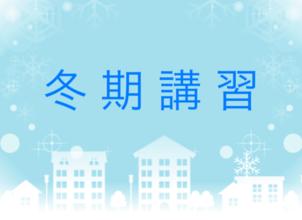 12/29【上石神井教室】冬期講習6日目