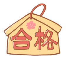 2/9【大泉南教室】頑張ってきて