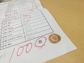 1/30【大泉南教室】満点