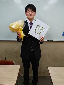 2/23【富士見ヶ丘教室】西條より