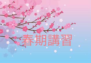 3/25【上石神井教室】明日から春期講習開始