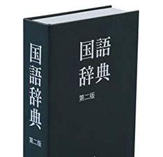 4/19【久米川教室】国語の意味調べ