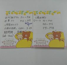 10/28【久米川教室】情報