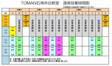3/5【石神井台教室】授業時間変更のお知らせ