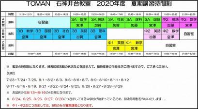 6/29【石神井台教室】夏期講習のご案内