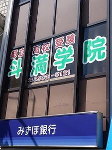 7/13【富士見ヶ丘教室】早め行動の意味すること