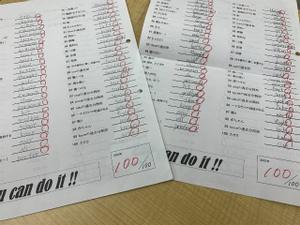 4/22【久米川教室】明るいニュース