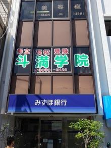 6/21【富士見ヶ丘教室】大事な日曜日②